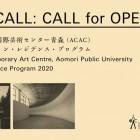 , 国際芸術センター青森(ACAC)アーティスト・イン・レジデンス・プログラム2020