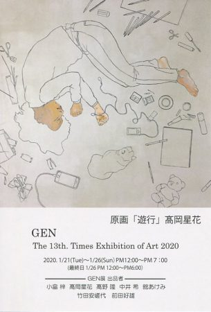 "Exhibition ""GEN"""
