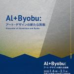 Flyer_2020AlByobu1212ol