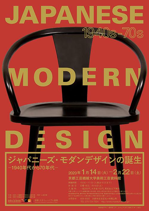 ジャパニーズ・モダンデザインの誕生-1940年代から70年代-