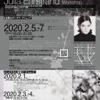, (日本語) 【協力イベント】Julia Ehrstrand Workshop メソッドクラス(単発ワークショップ)