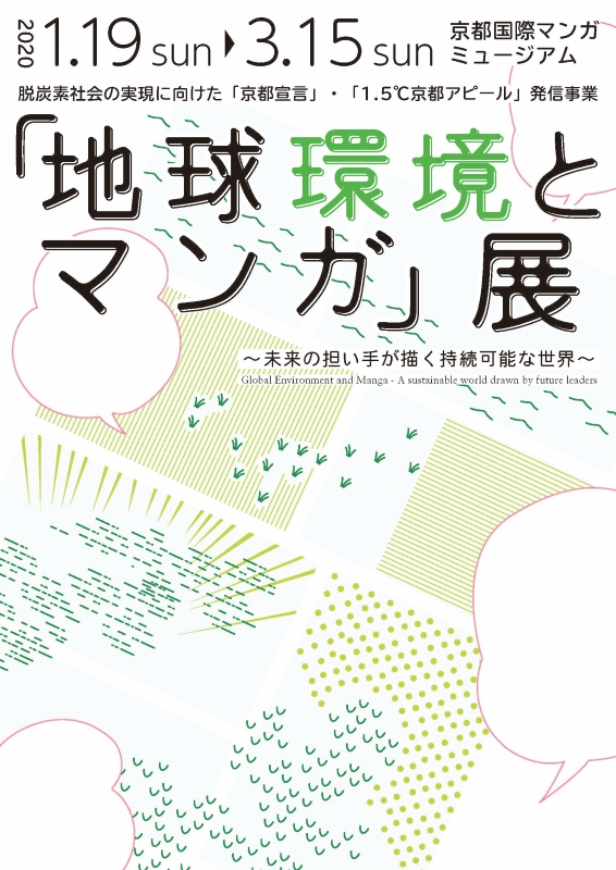 Global Environment and Manga – A sustainable world drawn by future leaders