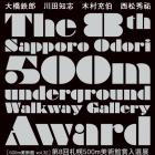 , 【協力展覧会】500m美術館 vol.32 第8回500m美術館賞 入選展