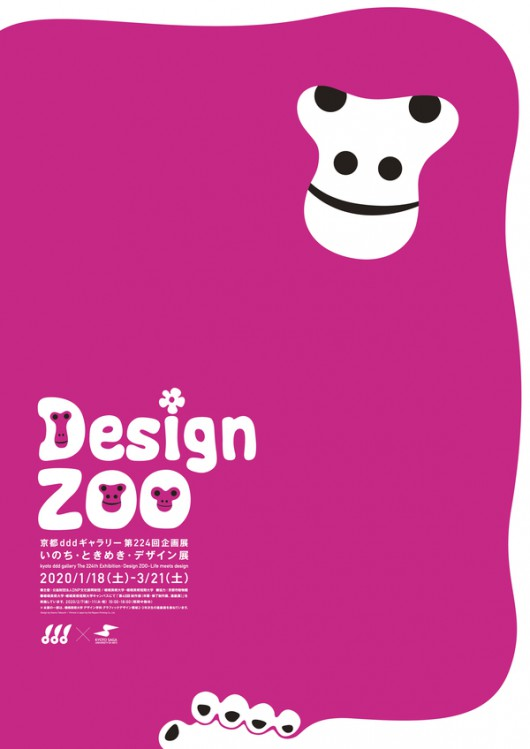 DesignZoo_B1ポスター