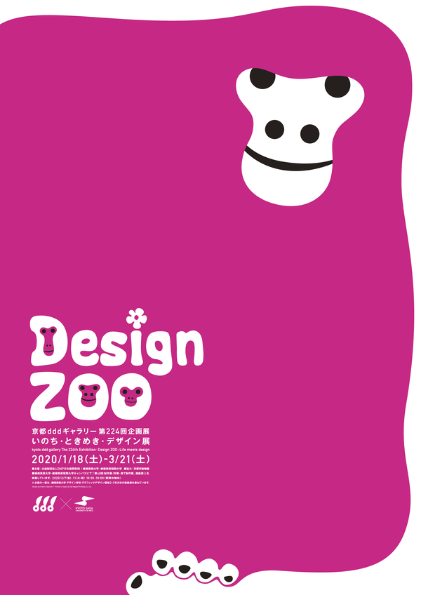 Design ZOO—Life meets design