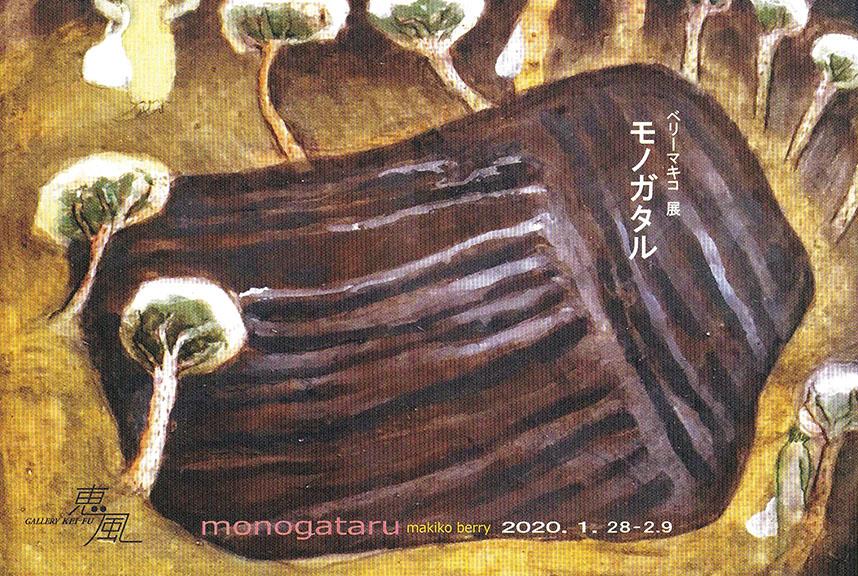 BERRY Makiko Solo Exhibition