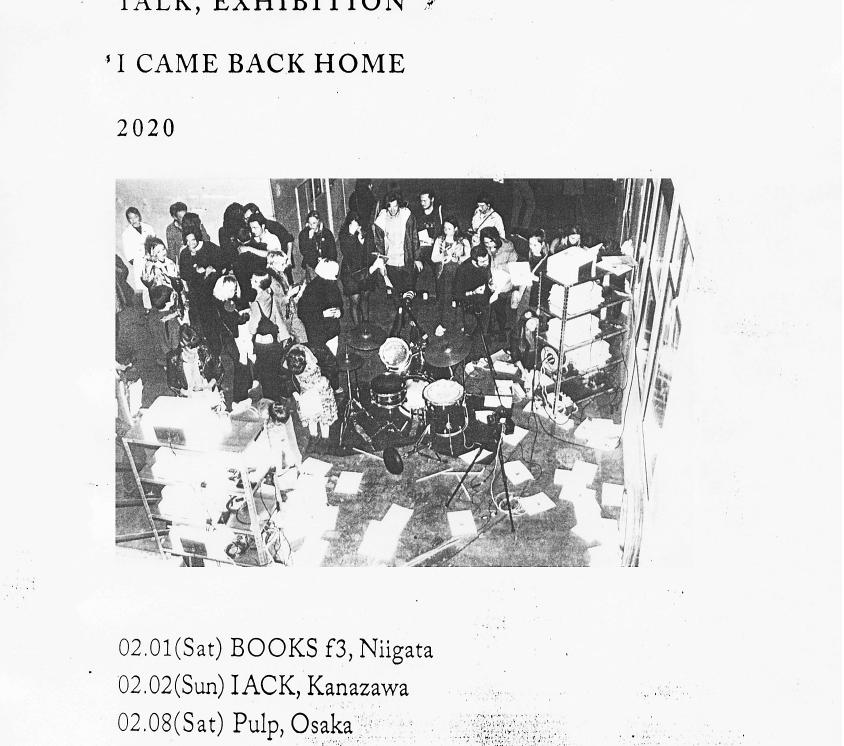 パフォーマンス作品「Doors」ヨーロッパツアーの帰国報告展覧会andトークイベント「I came back home」