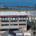 , 新潟市芸術創造村・国際青少年センター(愛称 ゆいぽーと) アーティスト・イン・レジデンス事業 「自主活動プログラム2020夏季」