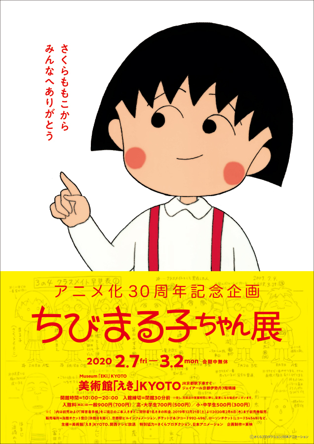 30th anniversary animation project Chibi Maruko-chan Exhibition
