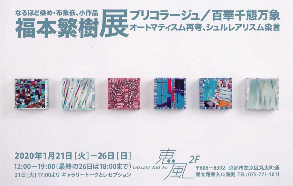 FUKUMOTO Shigeki Solo Exhibition