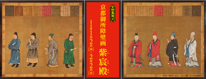 Paintings from the Kyoto Imperial Palace: The Shishinden
