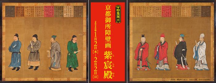 特集展示 京都御所障壁画 紫宸殿