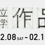 web_pickup_sakuhinten