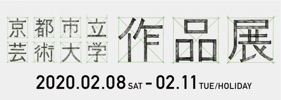 2019 Kyoto City University of Arts exhibition