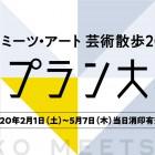 , 六甲ミーツ・アート 芸術散歩2020