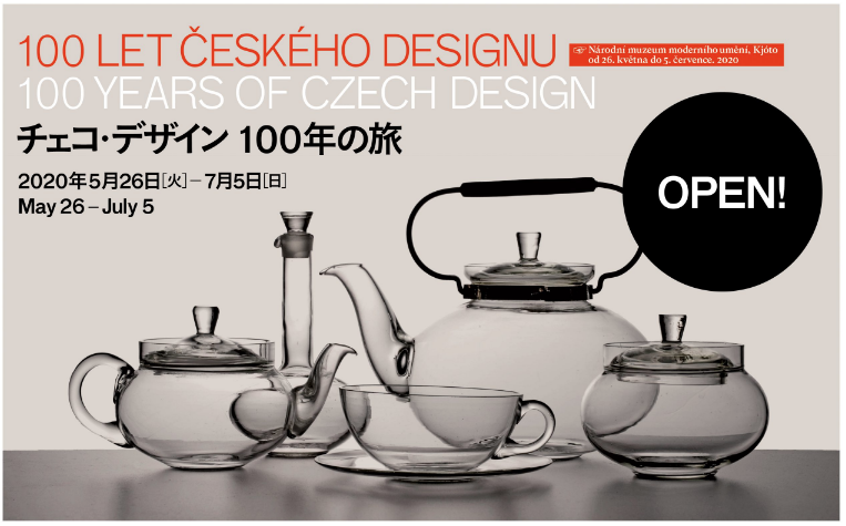 [Exhibition period has been extended! ] 100 Years of Czech Design