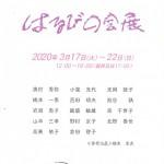 第11回 橋本美術研究教室 はるびの会展 表