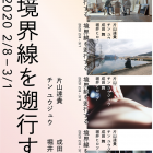 , 【協力展覧会】片山逹貴 | チン ユウジュウ | 成田舞 | 堀井ヒロツグ『境界線を遡行する』
