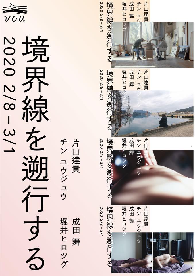 VOU Exhibition
