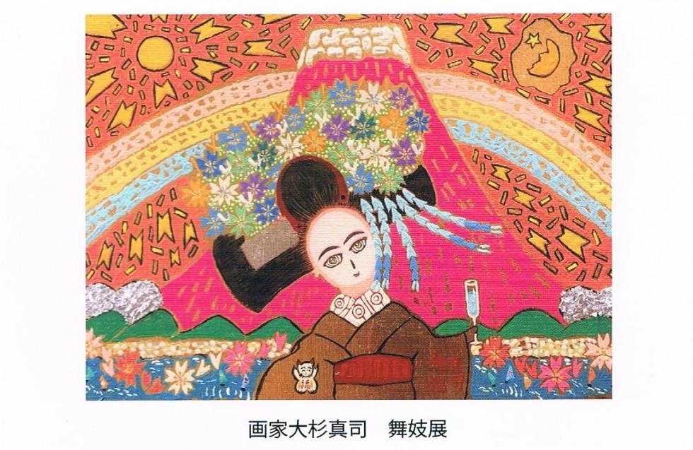 Shinji Osugi Exhibition