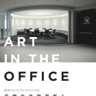 , The 13th ART IN THE OFFICE 2020 open call