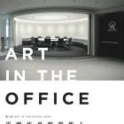 , 第13回 ART IN THE OFFICE 2020 平面作品案募集!