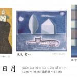 春夜の三日月 表