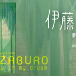 itokyuzaburou_banner-680x272