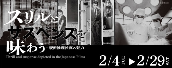 Thrill and suspense depicted in the Japanese Films