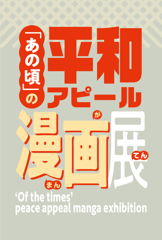 'Of the times' peace appeal manga exhibition
