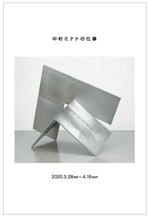 Nakamura Minato Exhibition