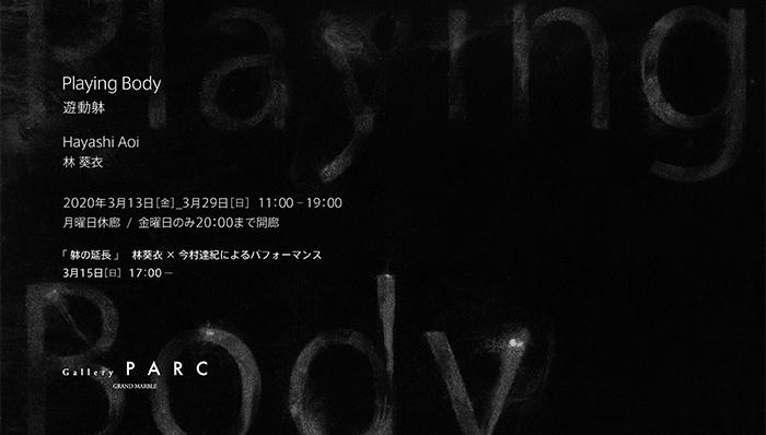 林葵衣:Playing body / 遊動躰