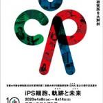CiRA10th_flyer_ip