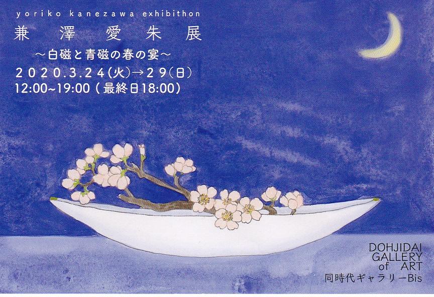 兼澤愛朱 展 〜白磁と青磁の春の宴〜