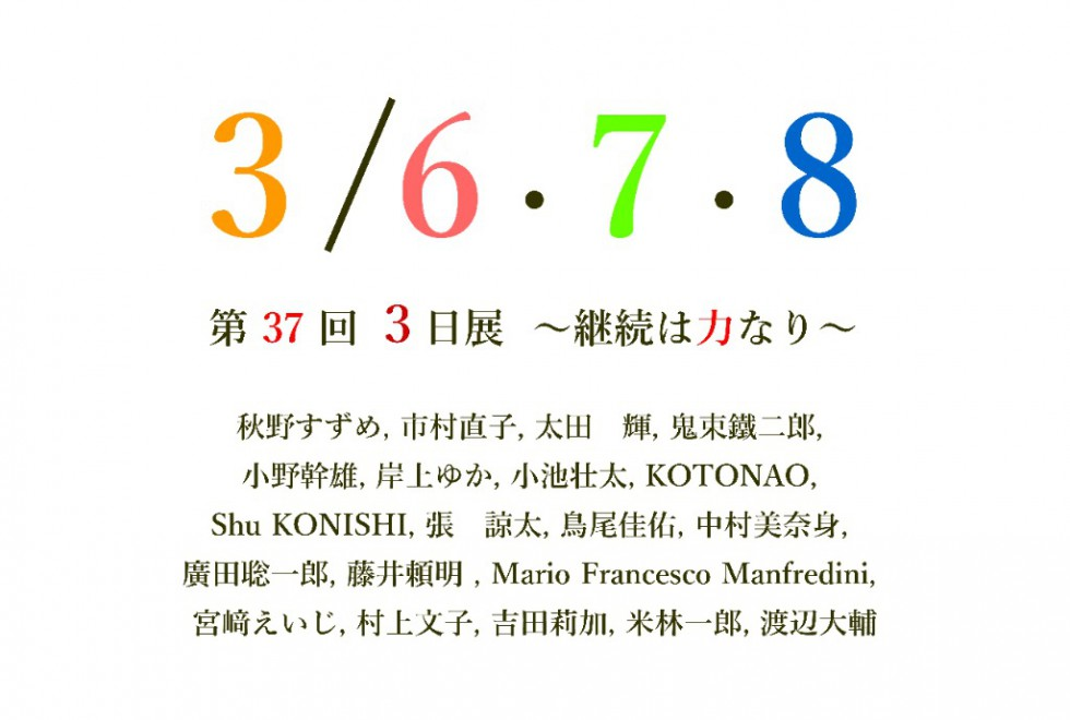 37th Three-day exhibition – Continuation is power