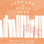 Kyoto2020dm-omote