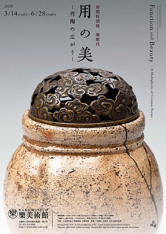 Spring Special Exhibition – A selection of works by Raku successive generations – Function and Beauty – A Multiplicity of Ceramic Forms –