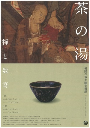 Tea Ceremony Zen and the the Elegant Pursuits