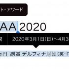 , CAFAA賞2020作品募集