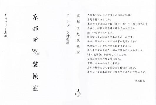kyoto_kusou_DM