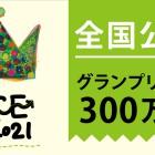 , (日本語) FACE 2021(第9回 損保ジャパン日本興亜美術賞)作品募集