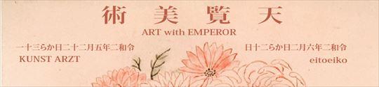 "OKAMOTO Mitsuhiro curation ""Art with Emperor"""