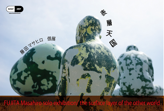 FUJITA Masahiro solo exhibition the surface layer of the other world