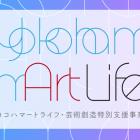, (日本語) 芸術創造特別支援事業リーディング・プログラム「YokohamArtLife(ヨコハマートライフ)」