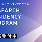 , Open Call for the Research Residency Program 2021