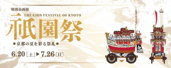 祇園祭 −京都の夏を彩る祭礼−