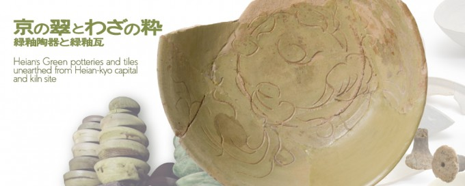 Heian's Green potteries and tiles unearthed from Heian-kyo capital and kiln site