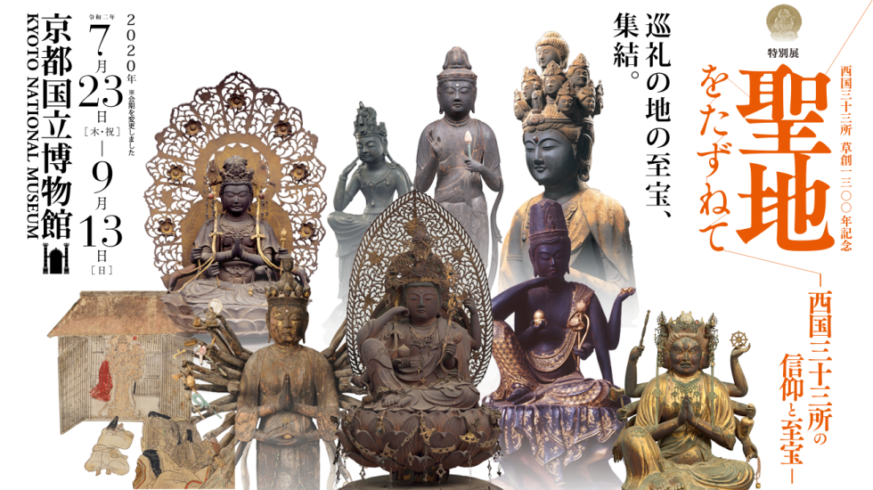 Special Exhibition Kannon Worship: The Thirty-three Pilgrimage Sites of Western Japan