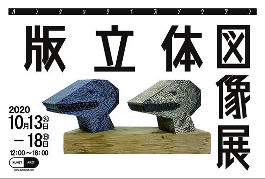 SUSAKI Yoshinari solo exhibition 3D image exhibition