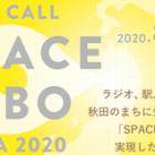 , 【企画公募】「SPACE LABO 2020」